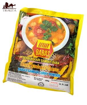 サンバルカレーパウダー Serbuk Sambar 【BABAs】 / BABA'S マレーシア 料理の素 レビューでタイカレープレゼント あす楽
