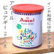 インド料理に欠かせない ピュア ギー Amul Pure Ghee - 【送料無料&250円クーポン進呈&あす楽】 ghee