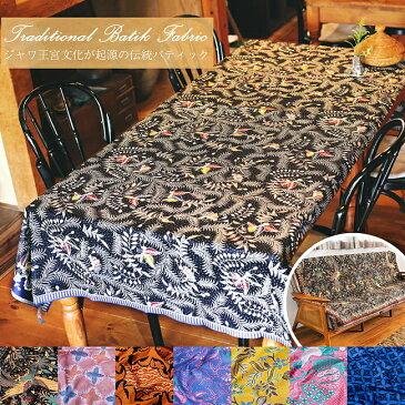 インドネシア伝統模様 ろうけつ染めデザインのコットンバティック / カーテン ソファ ベッドカバー 布 ファブリック バリ ソファーカバー マルチクロス バリ雑貨 ジャワ アジア エスニック