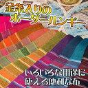 ボーダールンギー(ルンギー/クロス/ストール/スカーフ/布/コットン)【レビューで200円キャ…