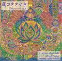 蓮のささやき 宮下 節雄 / ジミー宮下 サントゥール Santoor インド古典 沙羅双樹 インド音楽 CD 民族音楽