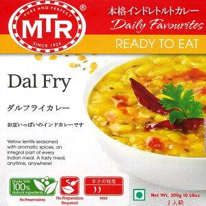Dal Fry - 豆カレー 【レビューで50円クーポン進呈&あす楽】 インドカレー レトルト MTR インド料理 緑豆 エスニック アジア 食品 食材