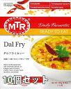 Dal Fry 豆カレー 10個セット / レトルトカレー MTR イ...