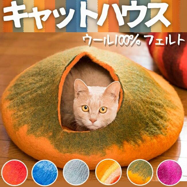 送料無料 キャットハウス ネパールフェルトのキャットハウス 猫ハウス 猫ベッド ペットベッド 猫ちぐら ねこちぐら ネコちぐら ネコハウス にゃんこハウス かわいい おしゃれ 猫カフェ クッション 【送料無料&レビューで300円クーポン進呈&】 ねこハウス