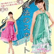 スカート レビュー クーポン オールド リゾート エスニック ファッション