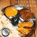 槌目仕上げのラウンドターリー 約27.5cm / ターリープレート 丸皿 カレー インド カレー皿 チャイ チャ...