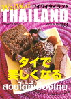 2016年12月号 ワイワイタイランド タイで美しくなる 雑誌 Wai Thailand 地方料理 名物料理 バンコク 食べ物 グルメ 旅行 雑誌現地情報 インド 本 印刷物 ステッカー ポストカード ポスター