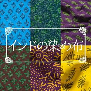 インドの泥染め布 切り売り 量り売り布 アジア布 手芸 裁縫 生地 アジアン ファブリック エスニック