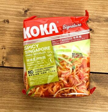 シンガポール風 焼きそば KOKA / あす楽