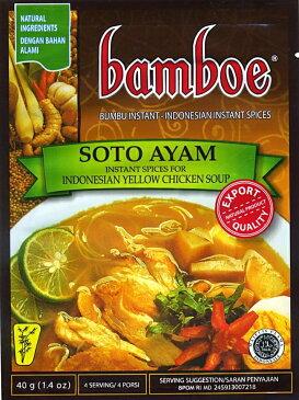 インドネシア インドネシア料理 ソトアヤムの素 SOTO AYAM 【bamboe】 bamboe(バンブー) ハラル HALAL Halal はらる / あす楽