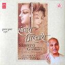 Saanwara Girdhari / Pandit Jasraj ジャスラジ 声楽 CD 古典 cd あす楽
