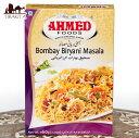 ボンベイ ビリヤーニ マサラ スパイス ミックス Bombay Biryani Masala【AHMED】 / パキスタン料理 カレー ハラル Ahmed Foods(アフメドフード) 中近東 アラブ トルコ 食品 食材 アジアン食品 エスニック食材