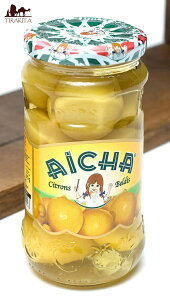 レモンの塩漬け 瓶詰 【Aicha】 / タジン モロッコ Aicha(アイシャ) 中近東 アラブ トルコ 食品 食材 アジアン食品 エスニック食材