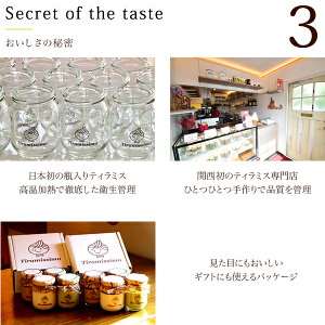 ティラミス日本一なめらかティラミッシモ4個セットお味選択式冷蔵発送最高級マスカルポーネチーズプレーン抹茶チョコ黒ゴマプレゼント