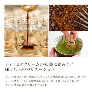 お取り寄せ伝説。がおすすめの「関西初のティラミス専門店 日本一なめらかティラミッシモ 4個セット 価格2,780円 (税込)」をご賞味ください。