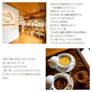 ティラミス日本一なめらかティラミッシモ4個セットお味選択式冷凍発送最高級マスカルポーネチーズプレーン抹茶チョコ黒ごまミックスベリーピスタチオプレゼントクリスマスギフトお土産送料無料