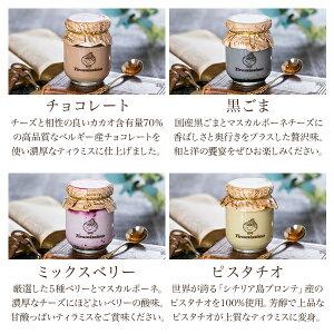 ティラミス日本一なめらかティラミッシモ4個セットお味選択式冷凍発送最高級マスカルポーネチーズプレーン抹茶チョコ黒ごまミックスベリーピスタチオプレゼントバレンタインギフトお土産送料無料