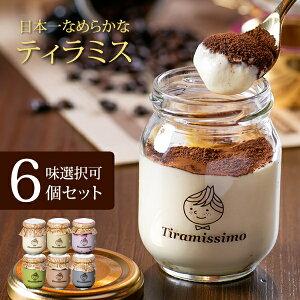 ティラミス日本一なめらかティラミッシモ6個セットお味選択式冷凍発送最高級マスカルポーネチーズプレーン抹茶チョコ黒ごまミックスベリーピスタチオプレゼントクリスマスギフトお土産送料無料