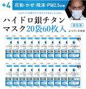 ハイドロ銀チタンマスク 【20袋60枚入り】 DRC 医薬