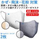ハイドロ銀チタンマスク 【2枚セット】 DRC 生地部分 洗