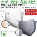 ハイドロ銀チタンマスク 【3枚セット】 DRC 生地部分 洗