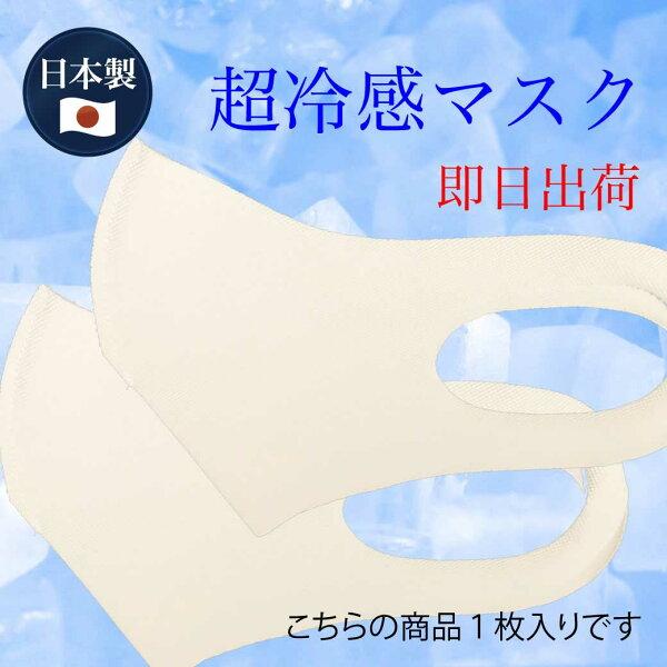 5倍  大阪クォリティー 冷感マスク洗えるマスク日本製日本製マスク夏用洗えるマスクuv速乾耳が痛くならない女性男性メンズレディ