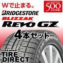2015年製 新品 ブリヂストン BLIZZAK REVO GZ 155/65R13 4本セット BRIDGESTONE ブリザック レボGZ 155/65-13 73Q スタッドレスタイヤ 冬タイヤ 軽自動車「4本セット」※ホイールは付属いたしません。