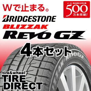 2015年製 新品 ブリヂストン BLIZZAK REVO GZ 155/65R13 4本セット BRIDGESTONE ブリザック レボGZ 155/65-13 スタッドレスタイヤ 冬タイヤ 軽自動車「4本セット」※ホイールは付属いたしません。