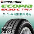 新品 ブリヂストン ECOPIA EX20 C TYPE H 155/65R14 75H BRIDGESTONE エコピア EX20C タイプH 155/65-14 ハイト系軽自動車専用 夏タイヤ ※ホイールは付属いたしません。