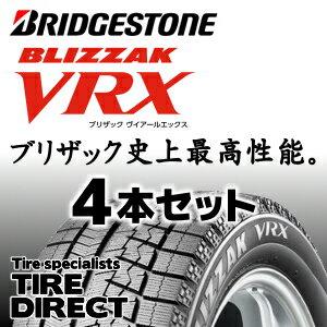 2017年製 新品 ブリヂストン BLIZZAK VRX 155/65R14 75Q 4本セットBRIDGESTONE ブリザック VRX 155/65-14スタッドレスタイヤ 冬タイヤ 軽自動車「4本セット」※ホイールは付属いたしません。