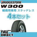 2017年製 新品 ブリヂストン W300 145R12 6PR 4本セット BRIDGESTONE W300 145-12-6 スタッドレスタイヤ 冬タイヤ 軽トラック バンに「4本セット」※ホイールは付属いたしません。