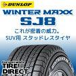 新品 ダンロップ ウインターマックス SJ8 235/55R20 102Q DUNLOP WINTER MAXX ウィンターマックス SJ8 235/55-20 冬タイヤ スタッドレスタイヤ SUV用※ホイールは付属いたしません。
