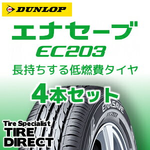 2017年製 新品 ダンロップ エナセーブ EC203 145/80R13 75S DUNLOP ENASAVE EC203 145/80-13 夏タイヤ 軽自動車「4本セット」※ホイールは付属いたしません。