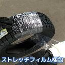 タイヤをストレッチフィルムで梱包いたします。1本分 タイヤ...