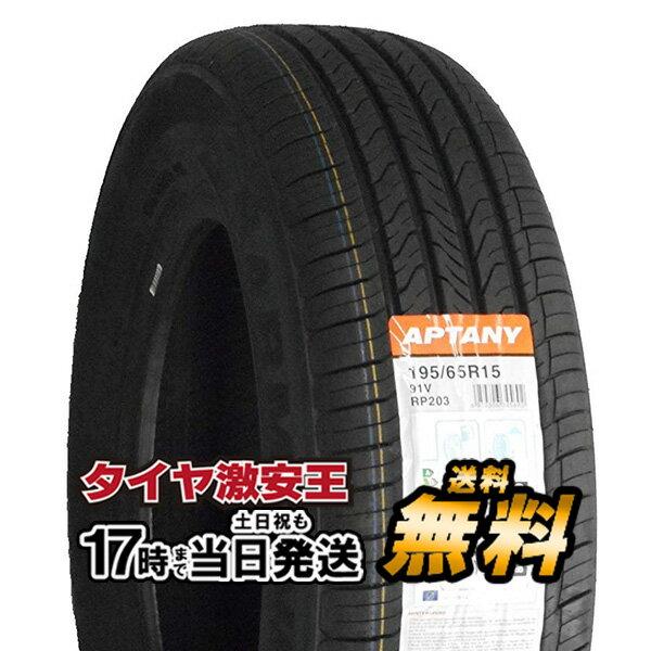 195/65R15 新品サマータイヤ APTANY RP203 195/65/15