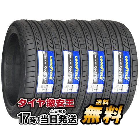 4本セット 205/50R17 新品サマータイヤ GOODYEAR EAGLE LS EXE エグゼ 205/50/17