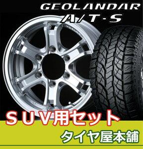 【代引不可】ヨコハマ ジオランダーAT-S G012 タイヤ ホイールセット 4本【横浜ゴム】【G012】...