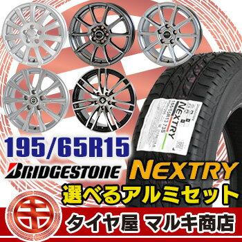 195/65R15 ブリヂストン ネクストリー 新品 サマータイヤ 15-6.0J 4本 選べるアルミホイールセット...