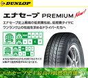【新品】【乗用車用タイヤ】195/55R16 ダンロップ ENASAVE PREMIUM