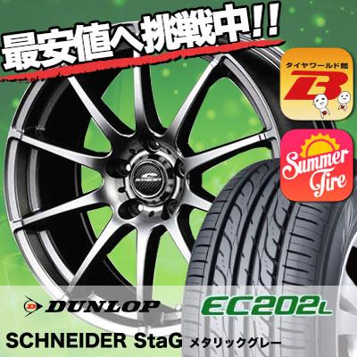 205/60R16 92H DUNLOP ダンロップ EC202L シュナイダースタッグ サマータイヤホイール4本セット低燃費 エコタイヤ:タイヤワールド館ベスト