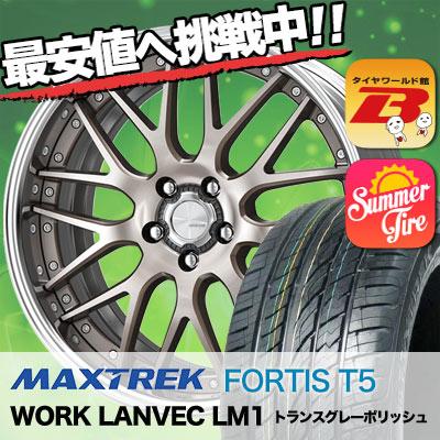 255/45R20 105W XL MAXTREK マックストレック FORTIS T5 フォルティス ティーファイブ WORK LANVEC LM1 ワーク ランベック エルエムワン サマータイヤホイール4本セット