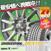 155/65R14 75S BRIDGESTONE ブリヂストン NEXTRY ネクストリー spec K スペックK サマータイヤホイール4本セット
