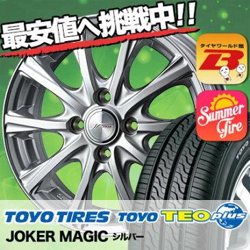 175/65R14 82S TOYO TIRES トーヨー タイヤ TEO PLUS テオプラス JOKER MAGIC ジョーカー マジック サマータイヤホイール4本セット
