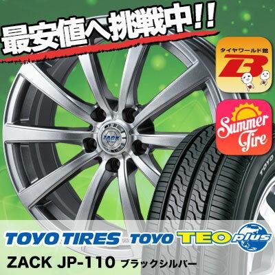 205/60R16 トーヨー(TOYO) TOYO TEO plus ZACK JP-110 サマータイヤホイール4本セット:タイヤワールド館ベスト