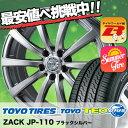 195/65R15 トーヨー(TOYO) TOYO TEO plus ZACK JP-110 サマータイヤホイール4本セット