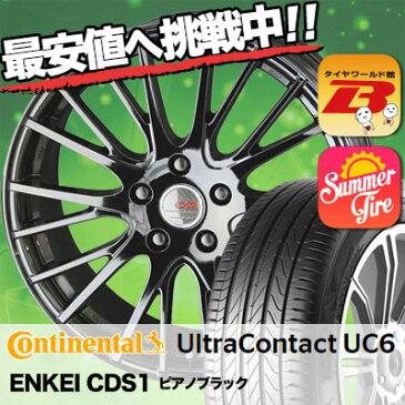 245/45R17 CONTINENTAL コンチネンタル UltraContact UC6 ウルトラコンタクト UC6 ENKEI CREATIVE DIRECTION CDS1 エンケイ クリエイティブ ディレクション CD-S1 サマータイヤホイール4本セット