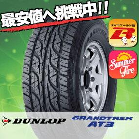 235/60R16ダンロップグラントレックAT3タイヤ単品1本価格