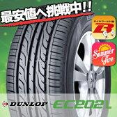 EC202L 165/55R14 72V DUNLOP ダンロップ EC202Lサマータイヤ