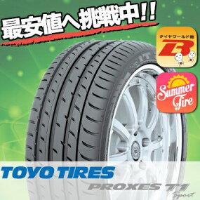 265/35R18トーヨー(TOYO)PROXEST1Sport※夏サマータイヤ単品1本価格《2本以上ご購入で送料無料》