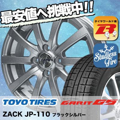 155/65R14 TOYO TIRES トーヨータイヤ GARIT G5 ガリット G5 ZACK JP-110 ザック JP110 スタッドレ...